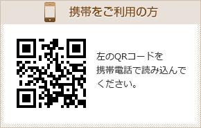 順番予約システムQRコード